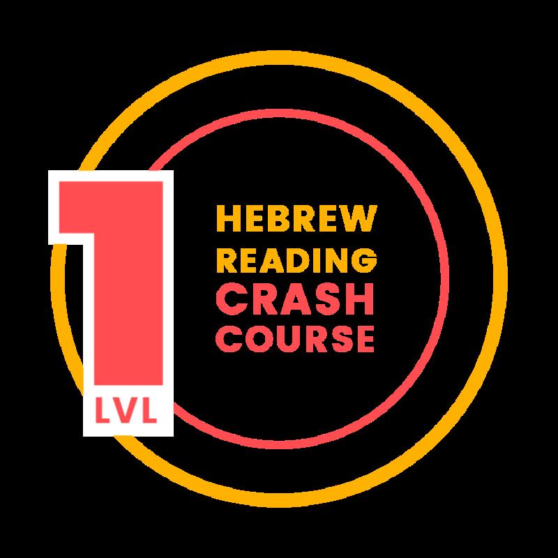 Hebrew Reading Crash Course Level 1